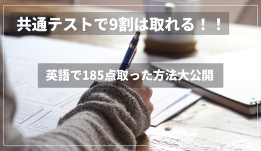 英語で模試4割以下からセンター本番で180点取った方法【共通テストの点数アップ法】