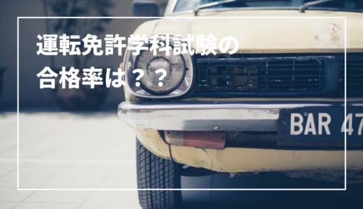 運転免許学科試験の合格率は?合格のコツは??【本免試験】