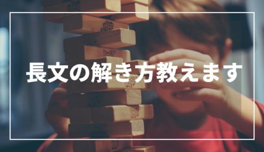 英語長文が解けない!解けない理由と解き方【定期試験、共通試験、二次試験】